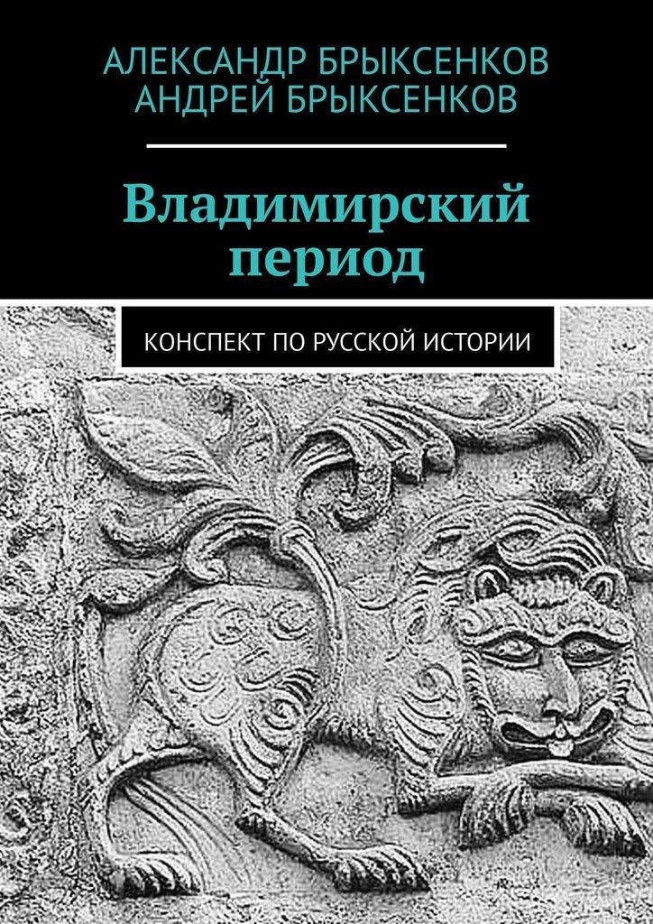 Владимирский период. Конспект по русскойистории