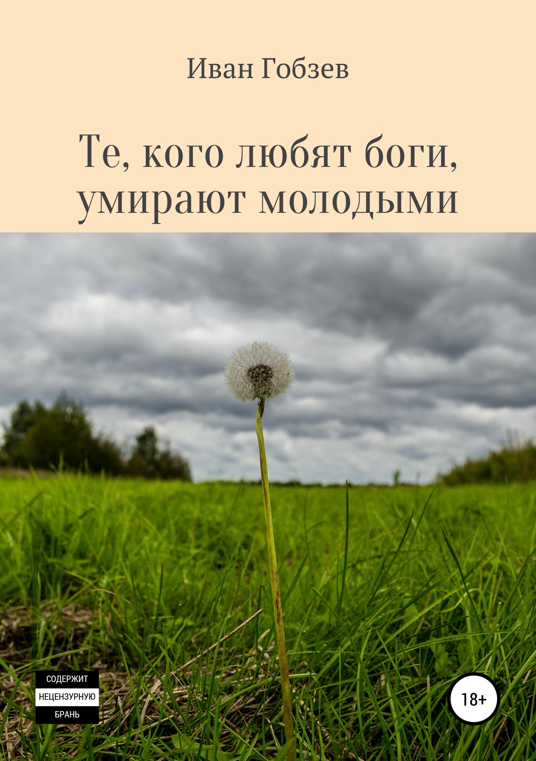Иван Гобзев «Те, кого любят боги, умирают молодыми»