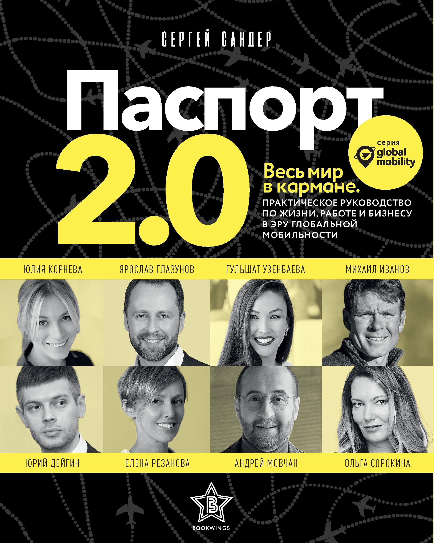 Паспорт 2.0