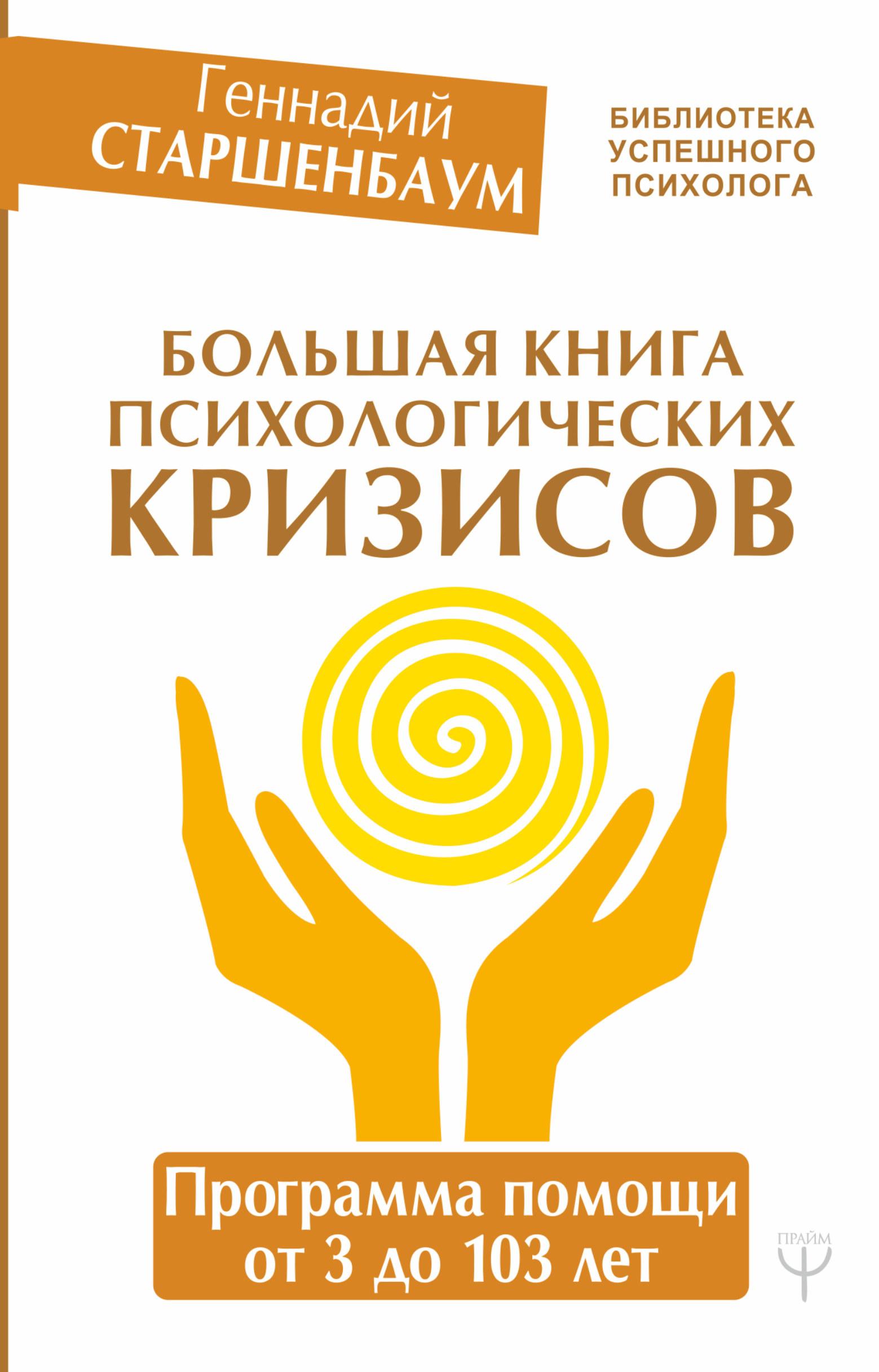 Геннадий Старшенбаум «Большая книга психологических кризисов. Программа помощи от 3 до 103 лет»