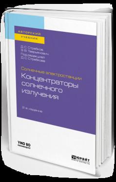 Солнечные электростанции: концентраторы солнечного излучения 2-е изд. Учебное пособие для вузов