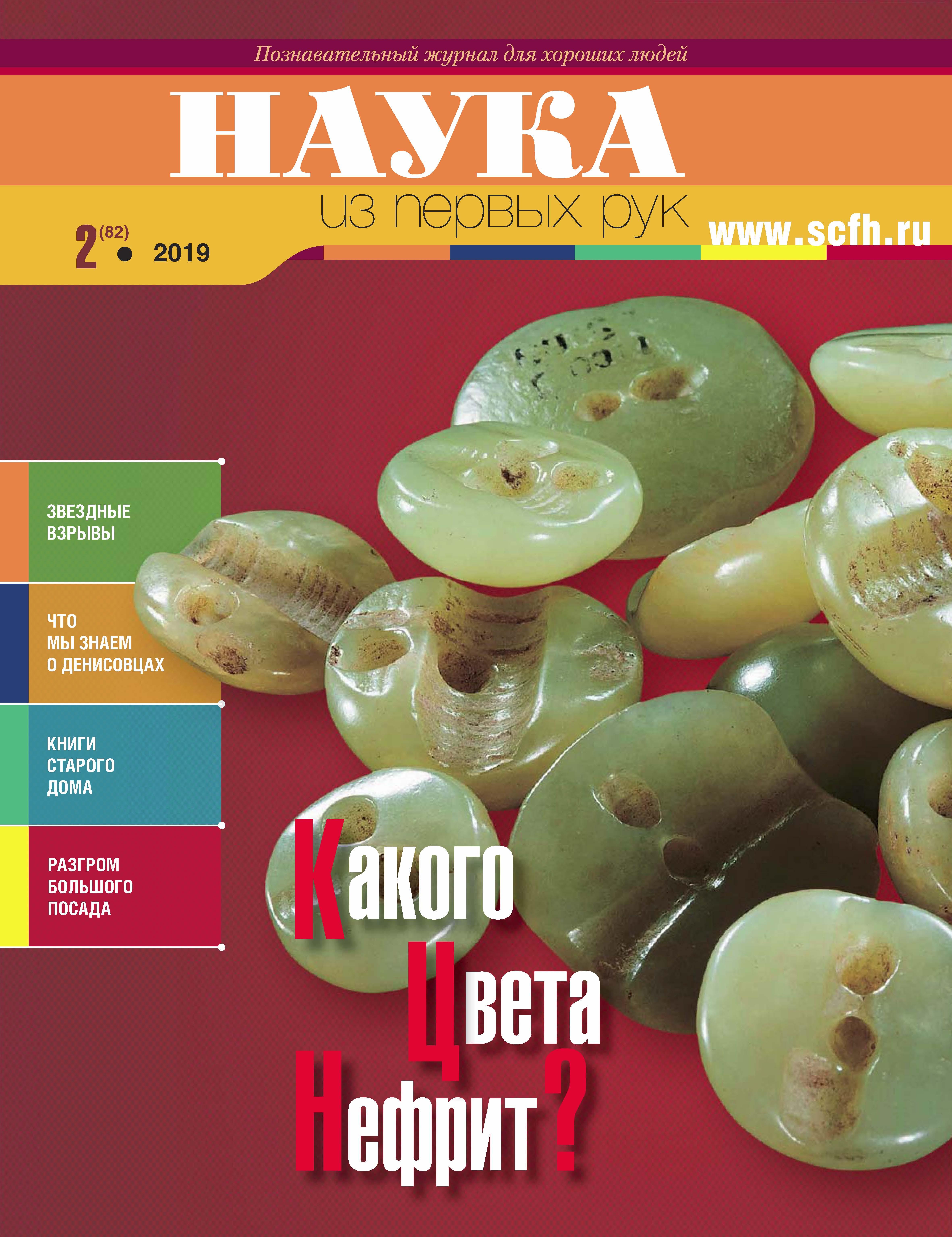 Наука из первых рук. № 2 (82) 2019 г.