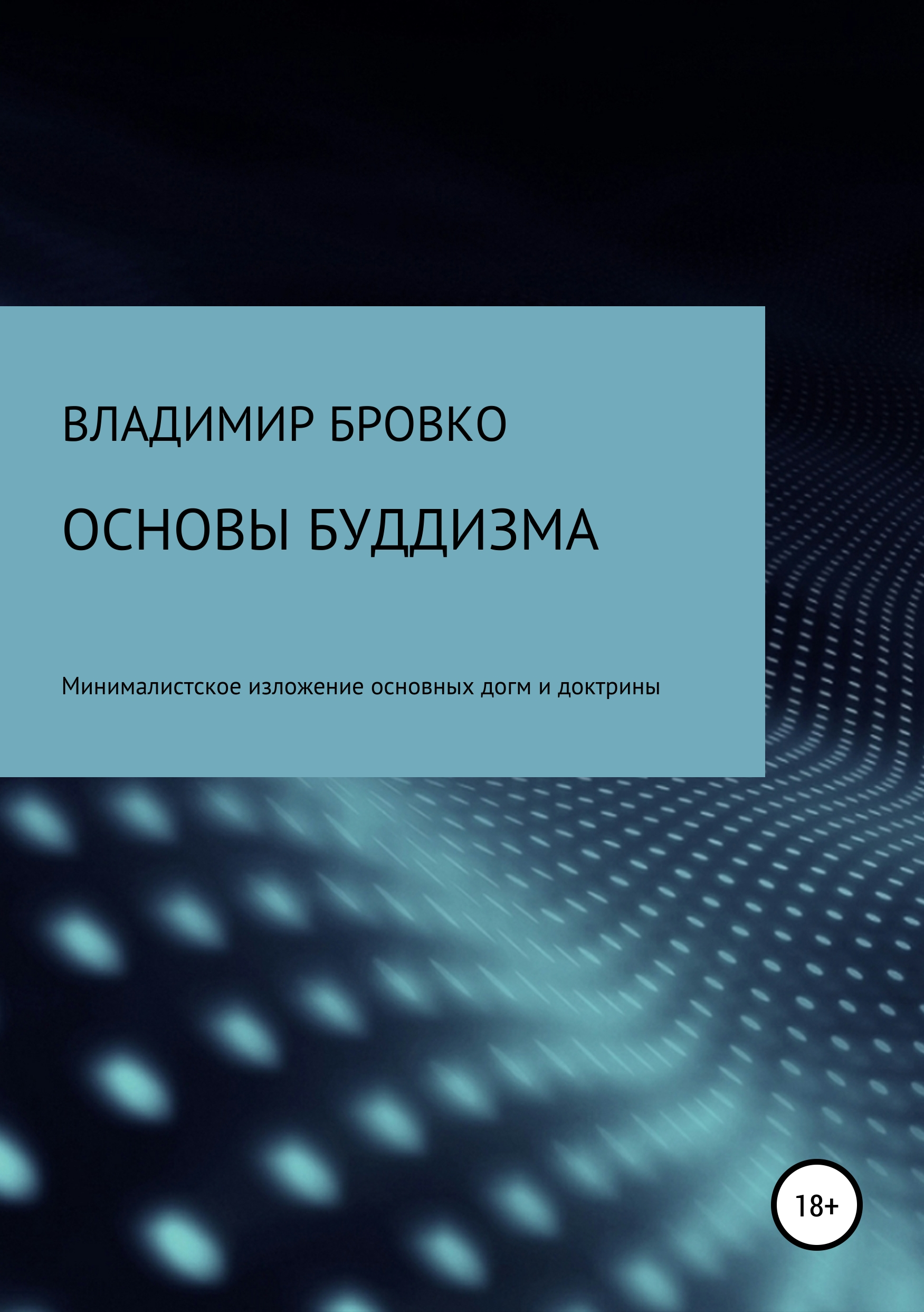 Владимир Бровко «Основы буддизма»