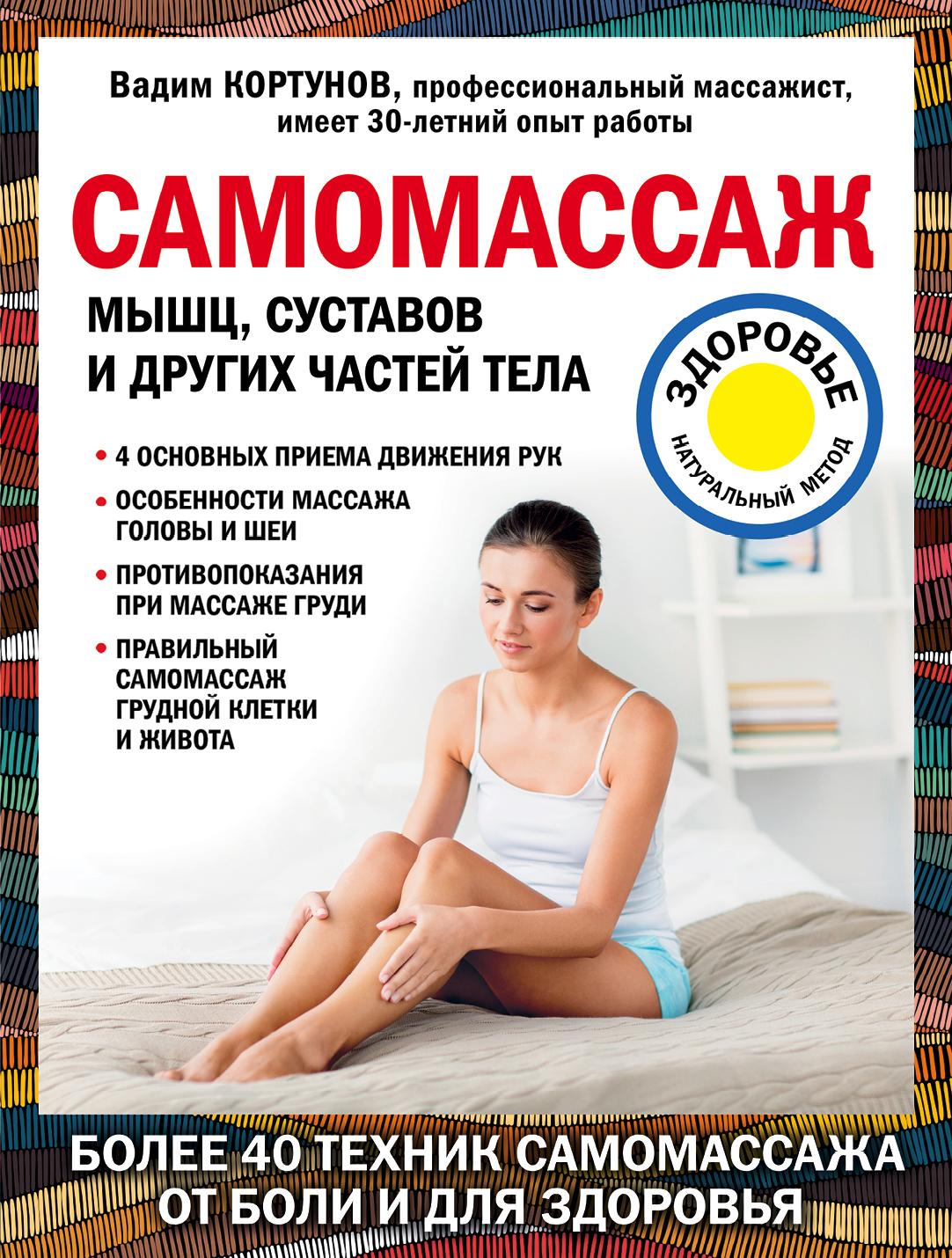 Вадим Кортунов «Самомассаж мышц, суставов и других частей тела»