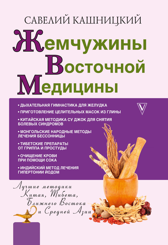 Савелий Кашницкий «Жемчужины восточной медицины»