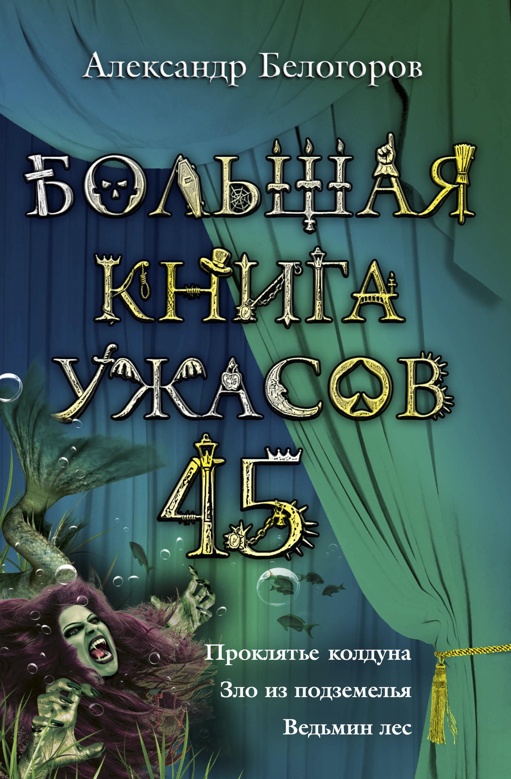 Большая книга ужасов – 45 (сборник)