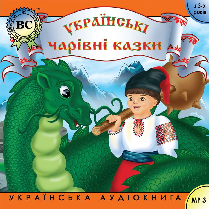 Чарівні казки. Випуск 1