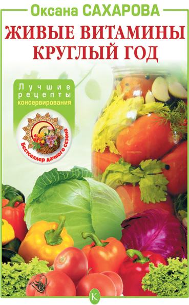 Живые витамины круглый год. Лучшие рецепты консервирования