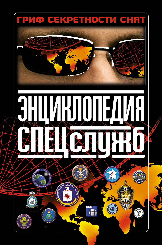 Клим Дегтярев «Энциклопедия спецслужб»