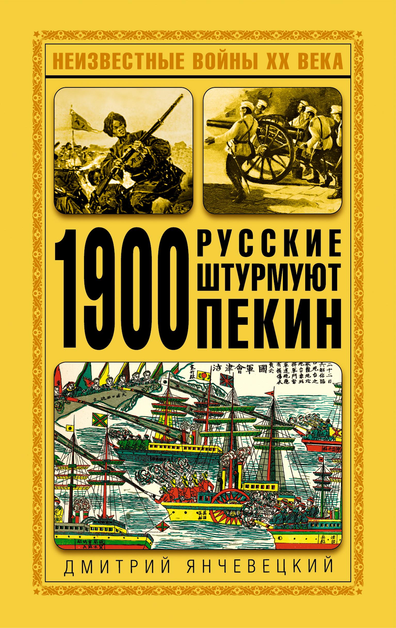 Дмитрий Янчевецкий «1900. Русские штурмуют Пекин»