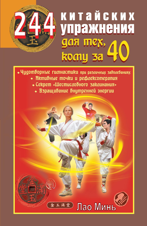 Лао Минь «244 китайских упражнения для тех, кому за 40»