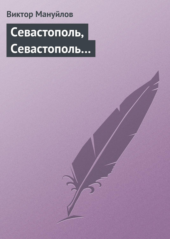 Севастополь, Севастополь…