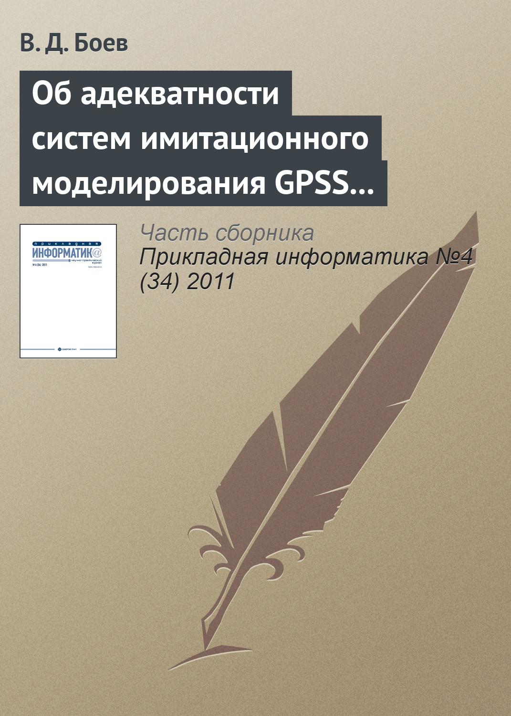 Об адекватности систем имитационного моделирования GPSS World и AnyLogic (продолжение)