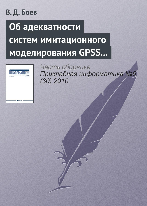 Об адекватности систем имитационного моделирования GPSS World и AnyLogic (начало)