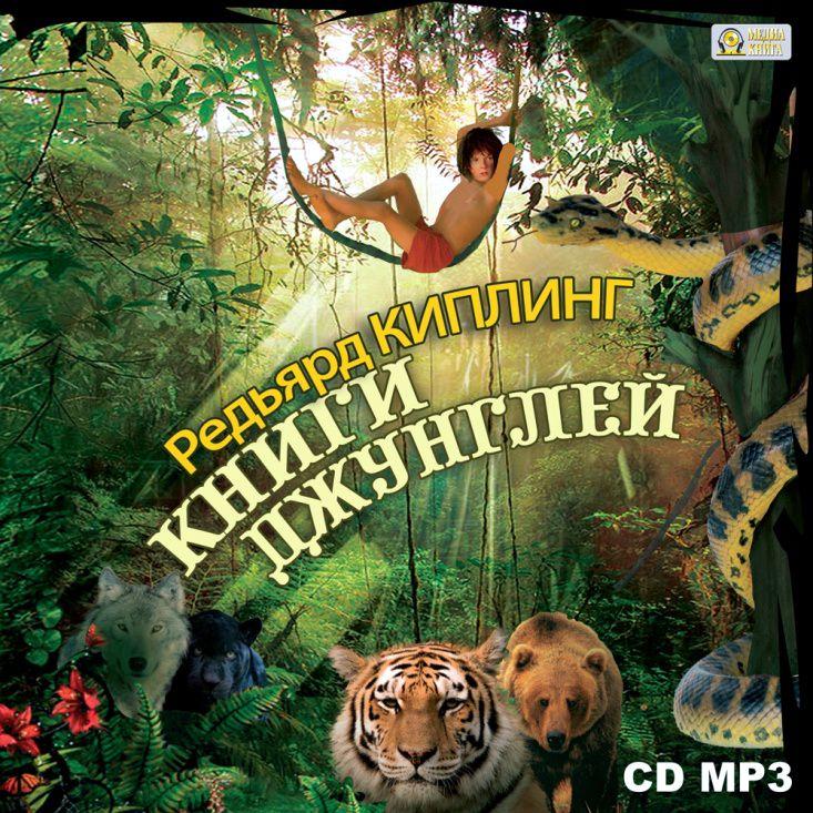 Книги джунглей. Маугли, Каа, Багира, Шерхан, Акела и все их друзья.