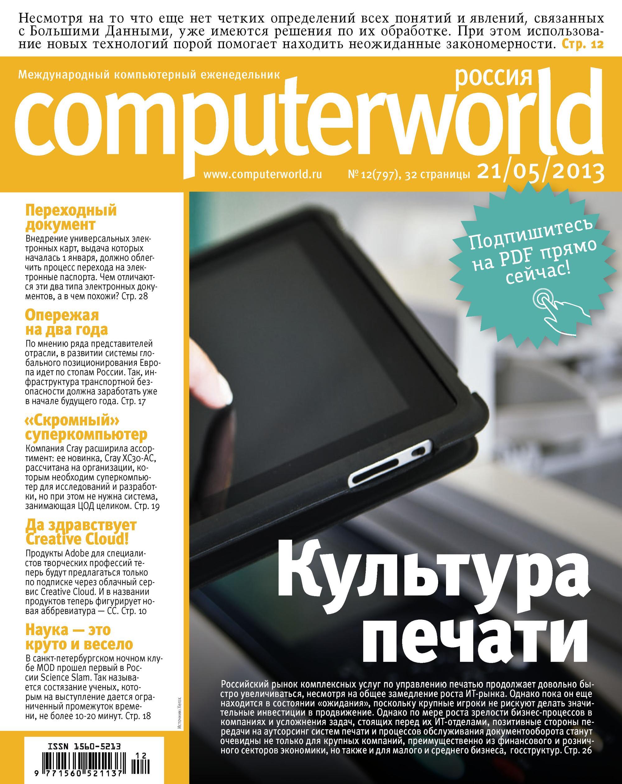 Журнал Computerworld Россия №12/2013