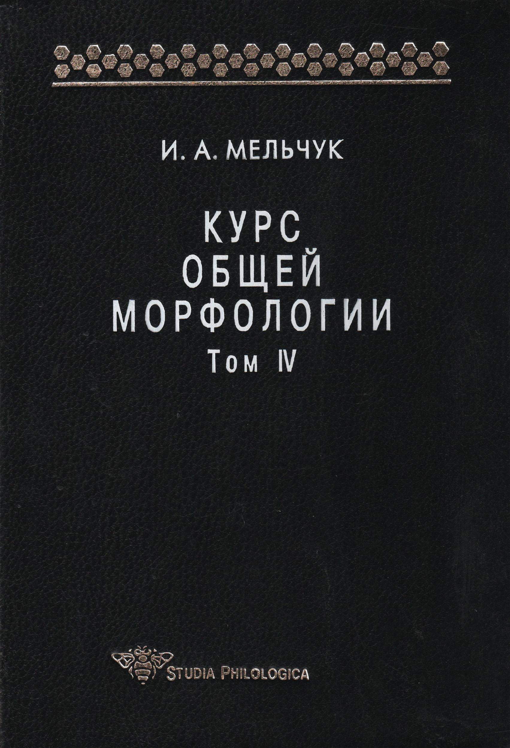 Курс общей морфологии. Том IV