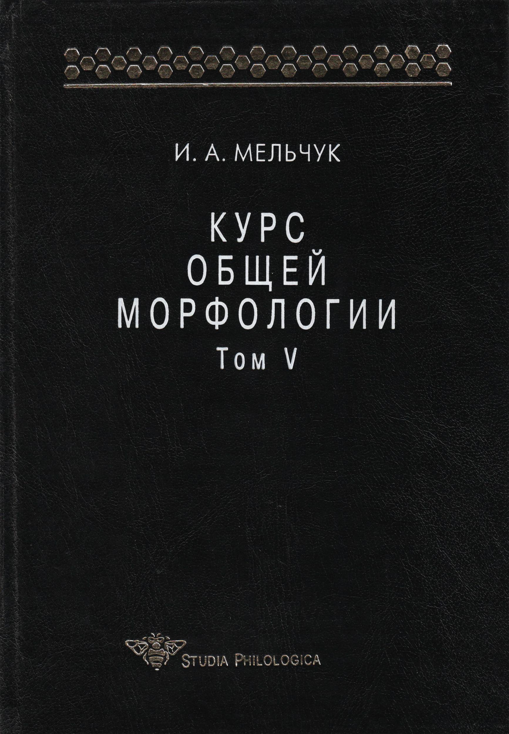 Курс общей морфологии. Том V