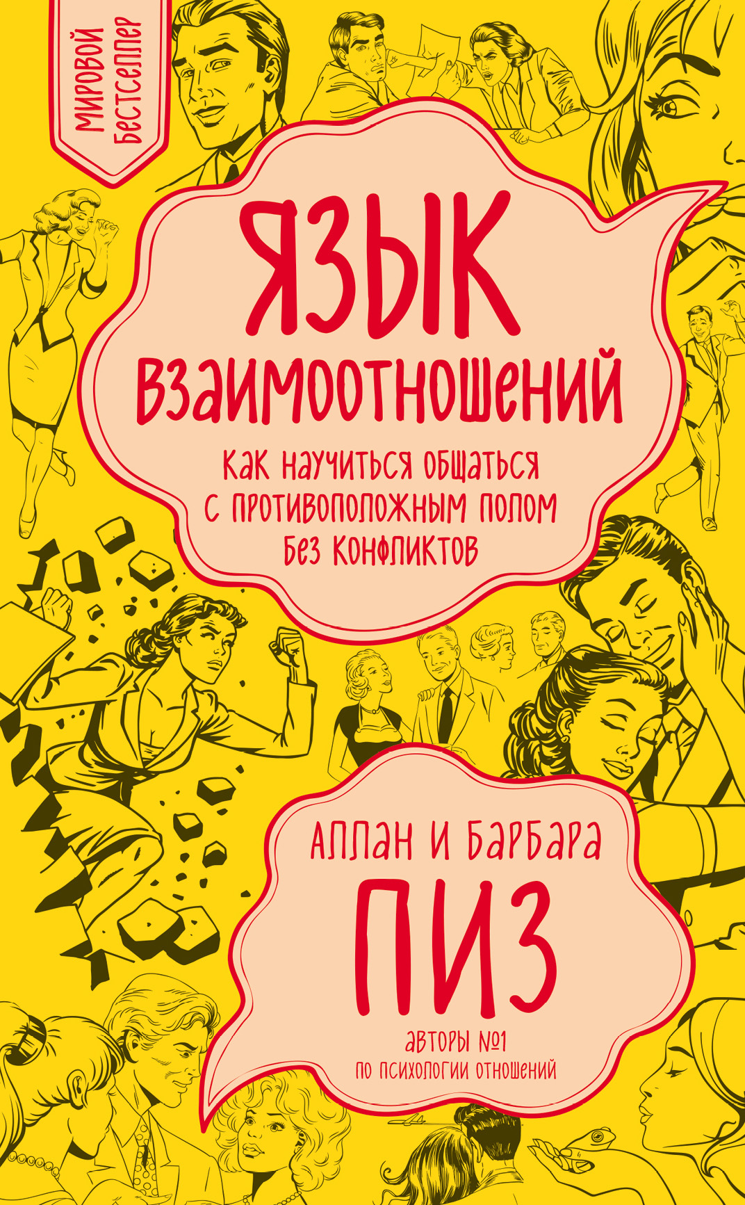 Барбара Пиз, Аллан Пиз «Язык взаимоотношений. Как научиться общаться с противоположным полом без конфликтов»