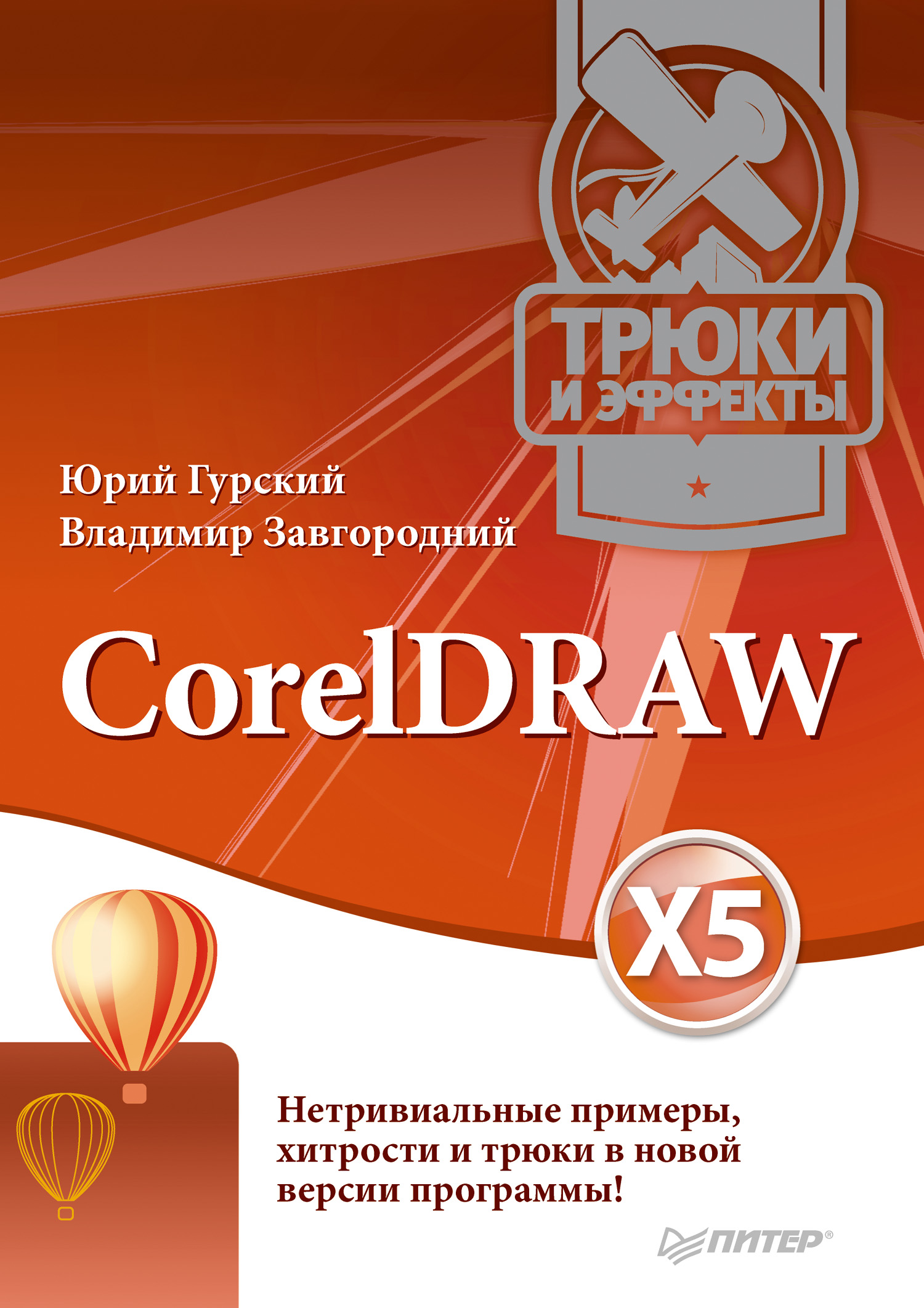 CorelDRAW X5. Трюки и эффекты