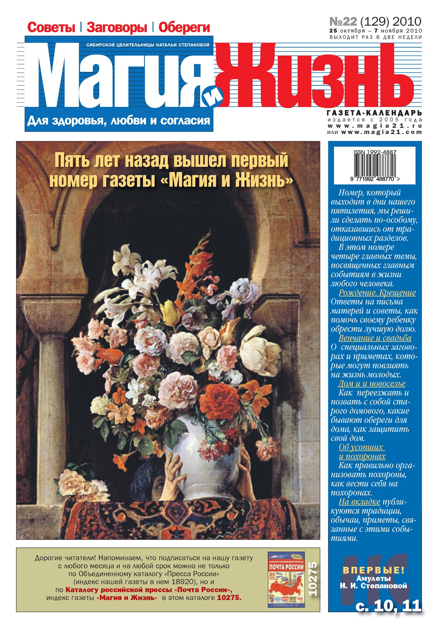 Магия и жизнь. Газета сибирской целительницы Натальи Степановой №22 (129) 2010