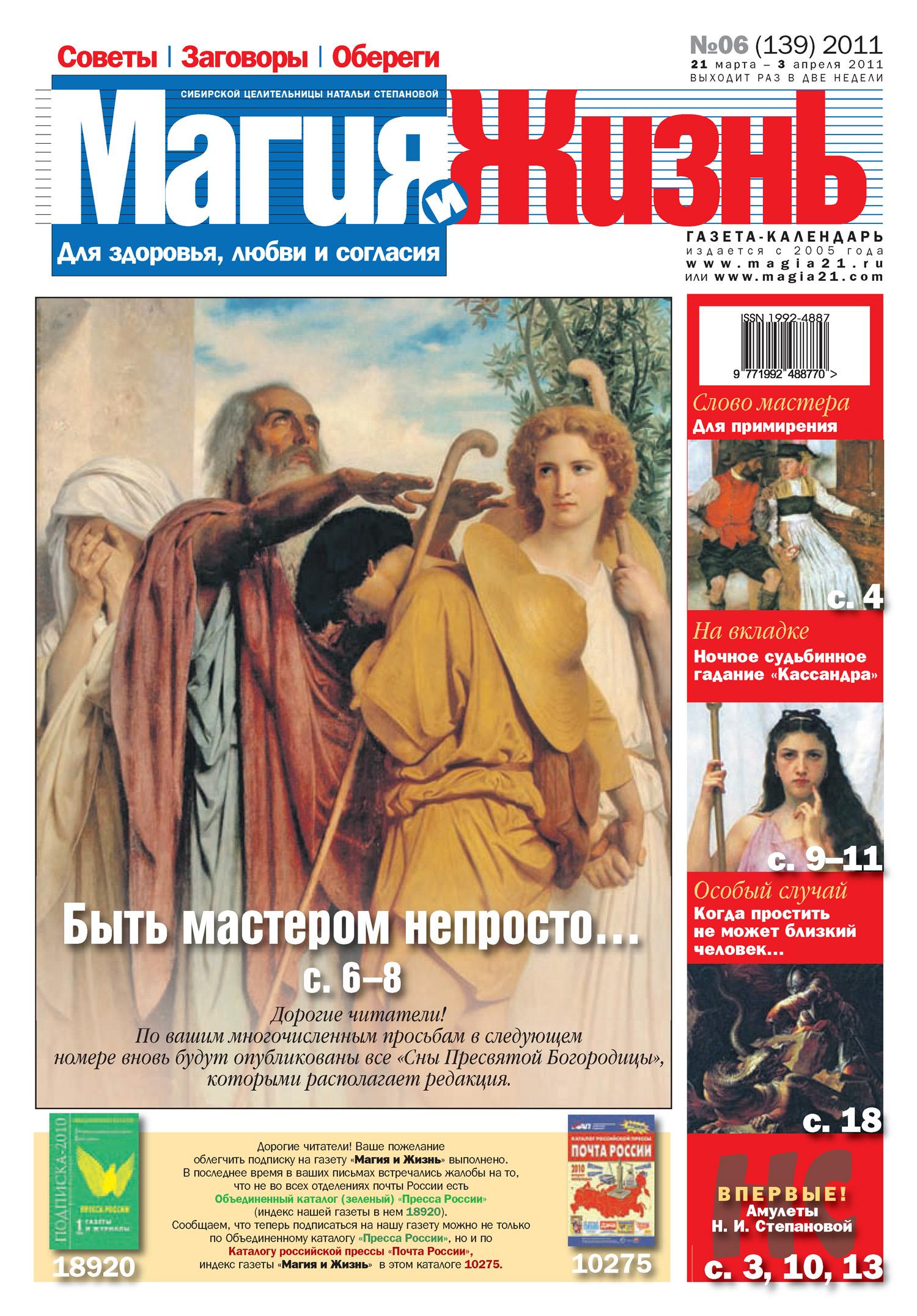 Магия и жизнь. Газета сибирской целительницы Натальи Степановой №6 (139) 2011