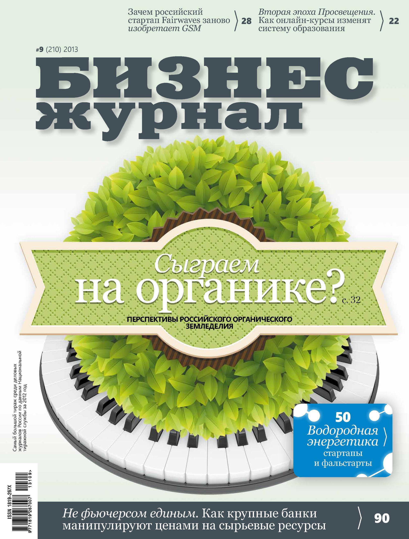 Бизнес-журнал №9/2013