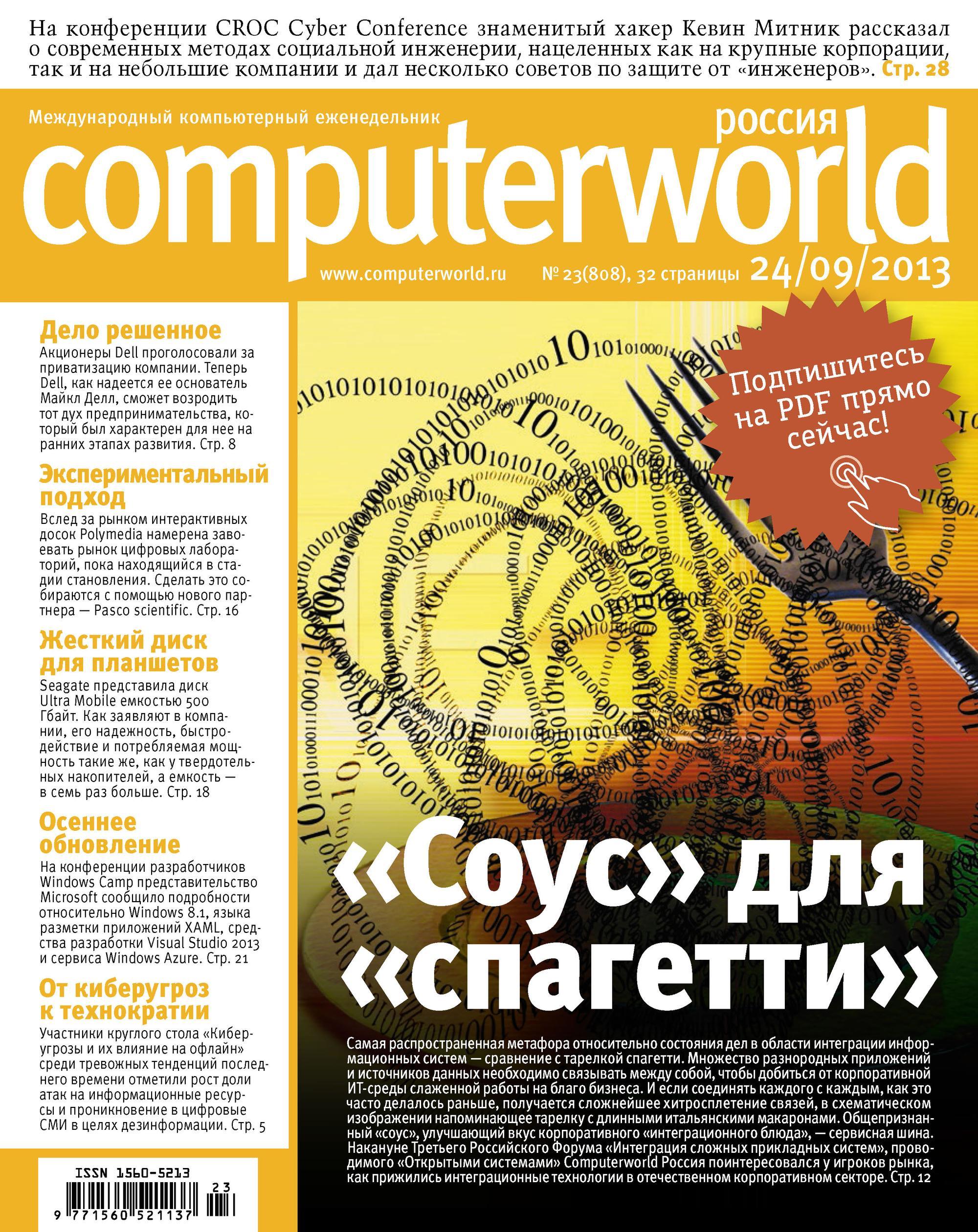 Журнал Computerworld Россия №23/2013