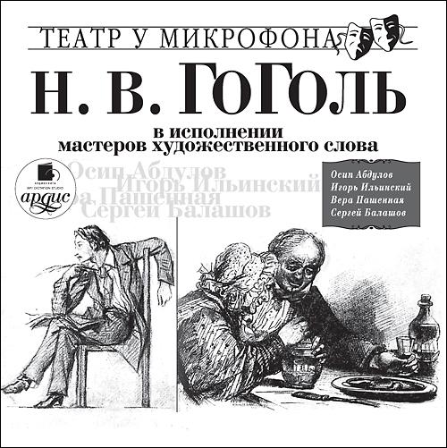 Гоголь в исполнении мастеров художественного слова