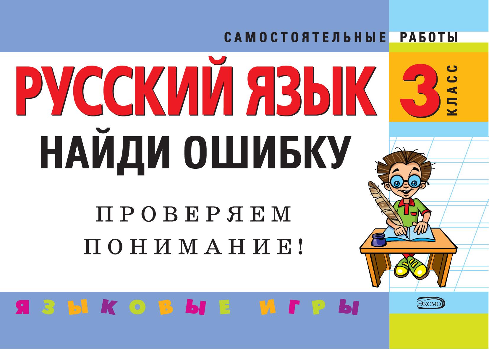 Русский язык. 3 класс. Найди ошибку. Языковые игры