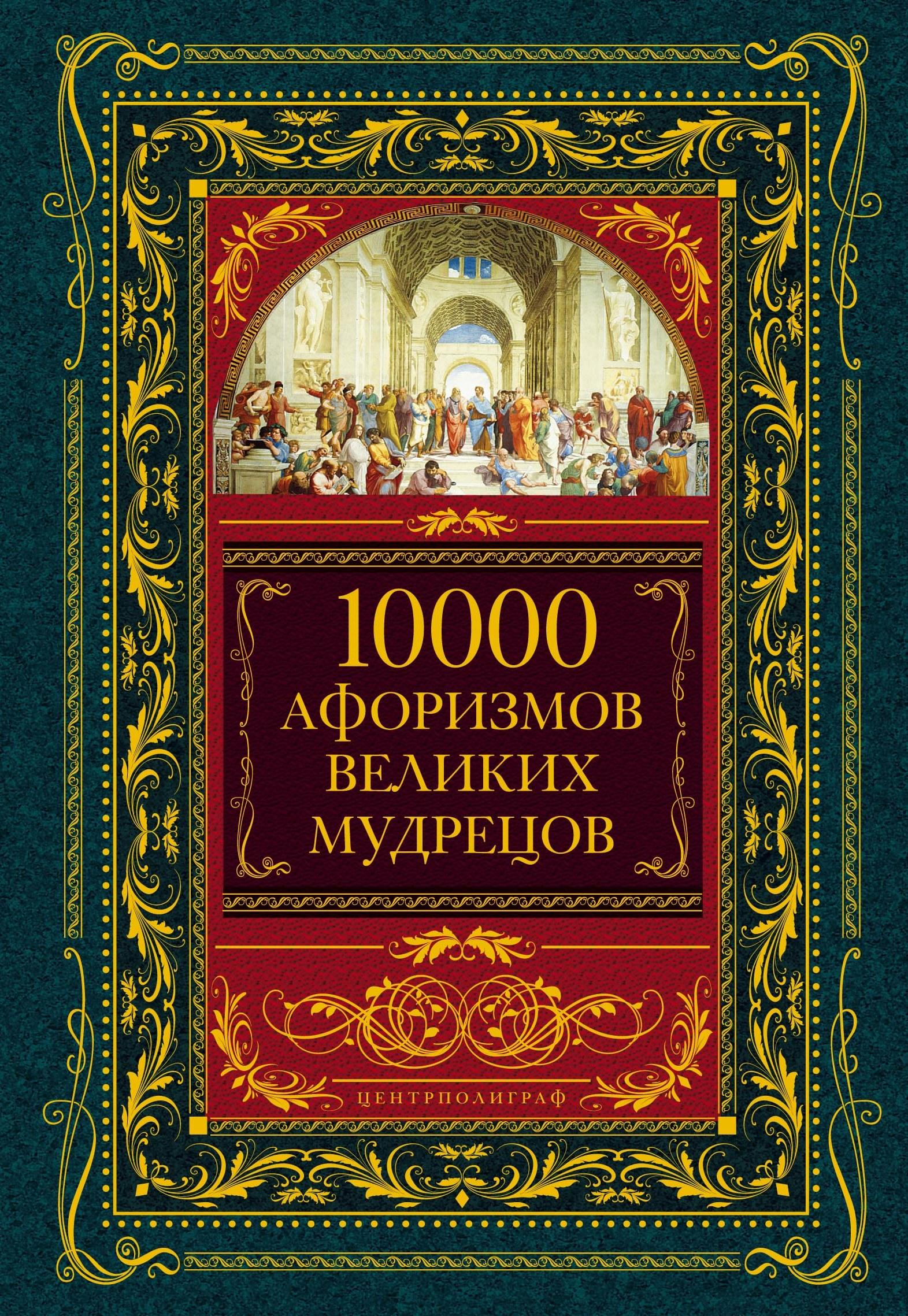 10000афоризмов великих мудрецов