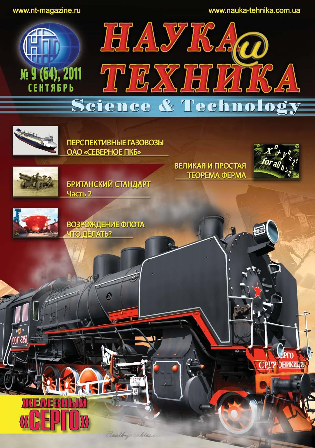 Наука и техника №09/2011