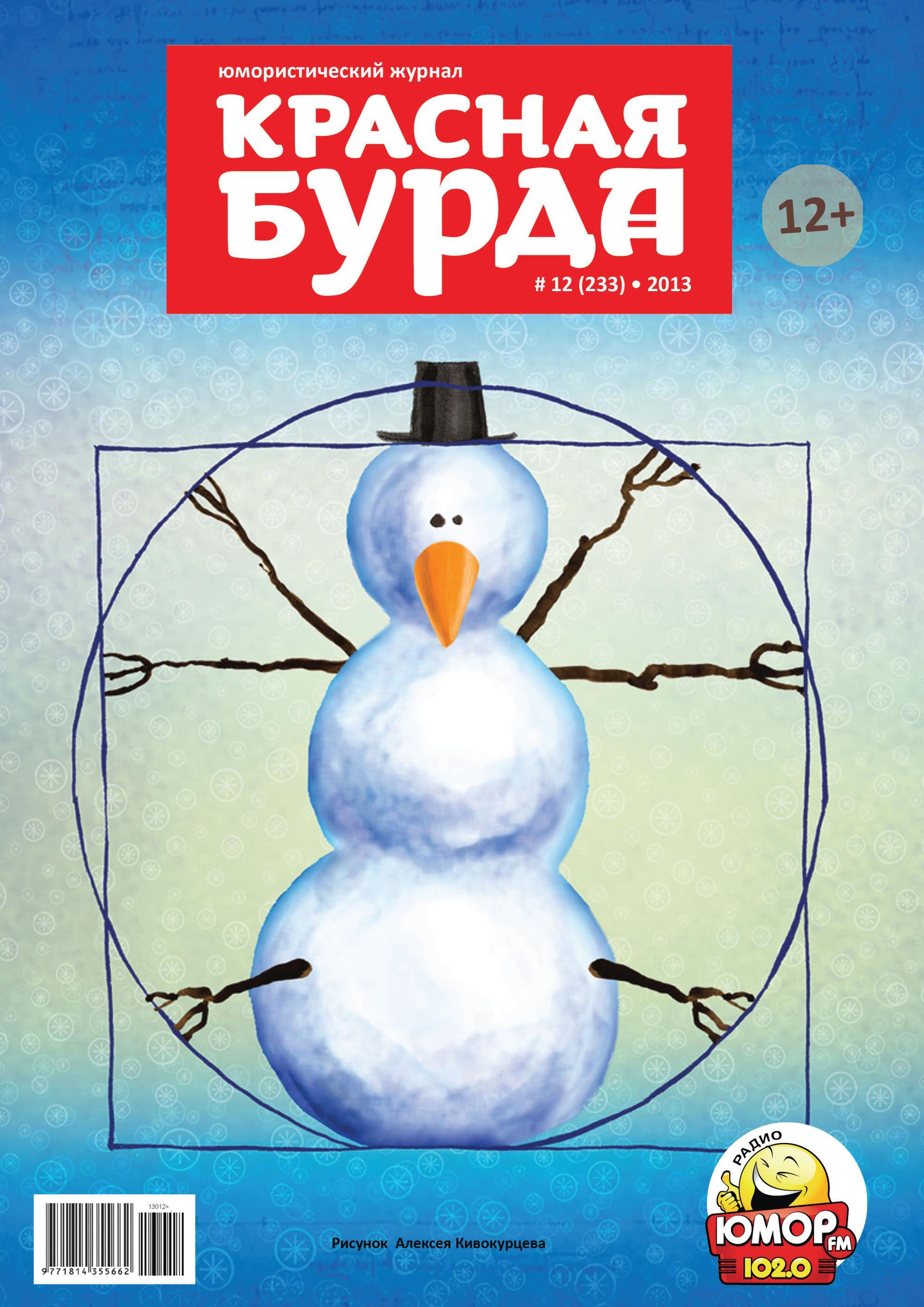 Красная бурда. Юмористический журнал №12 (233) 2013