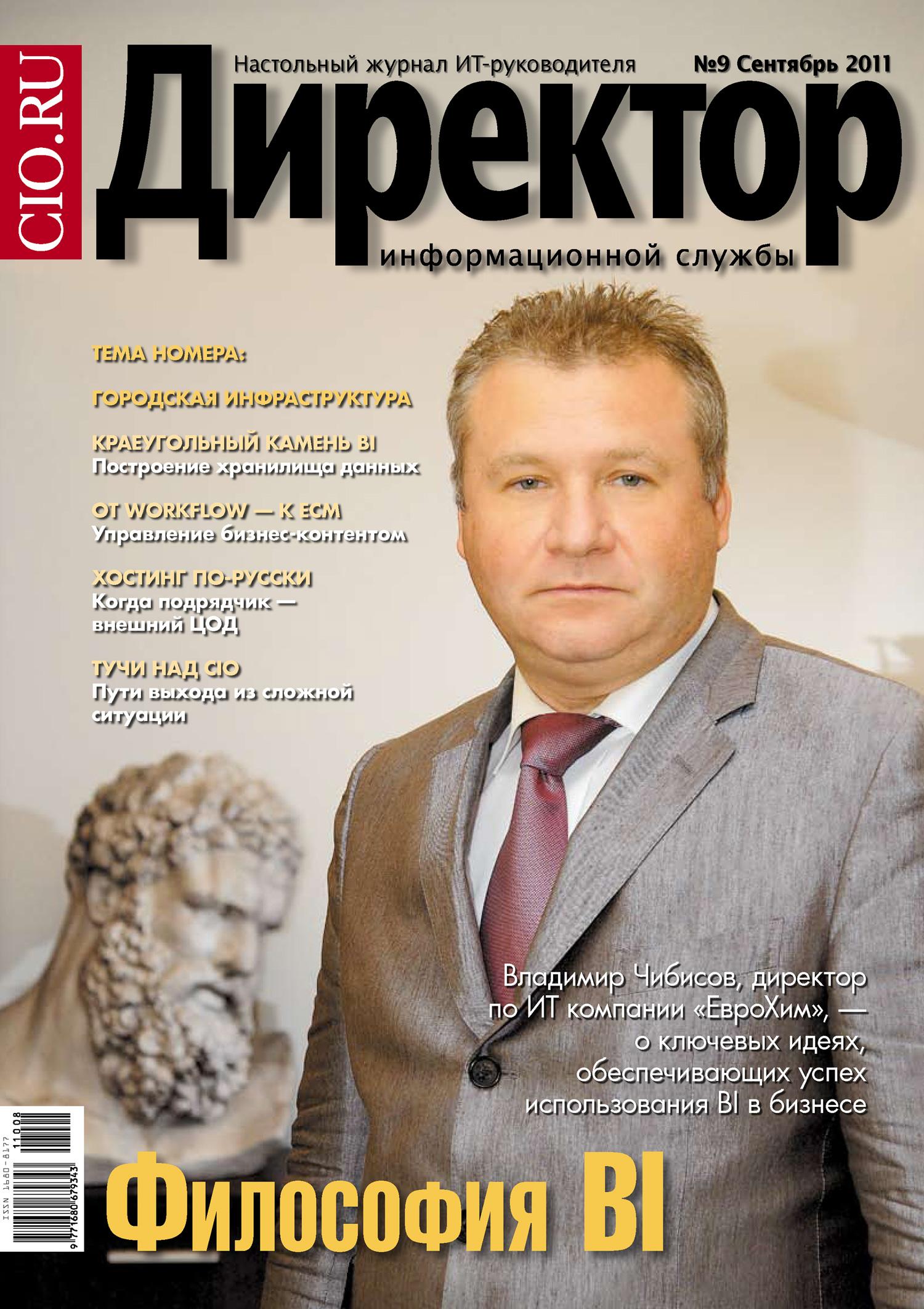 Директор информационной службы №09/2011