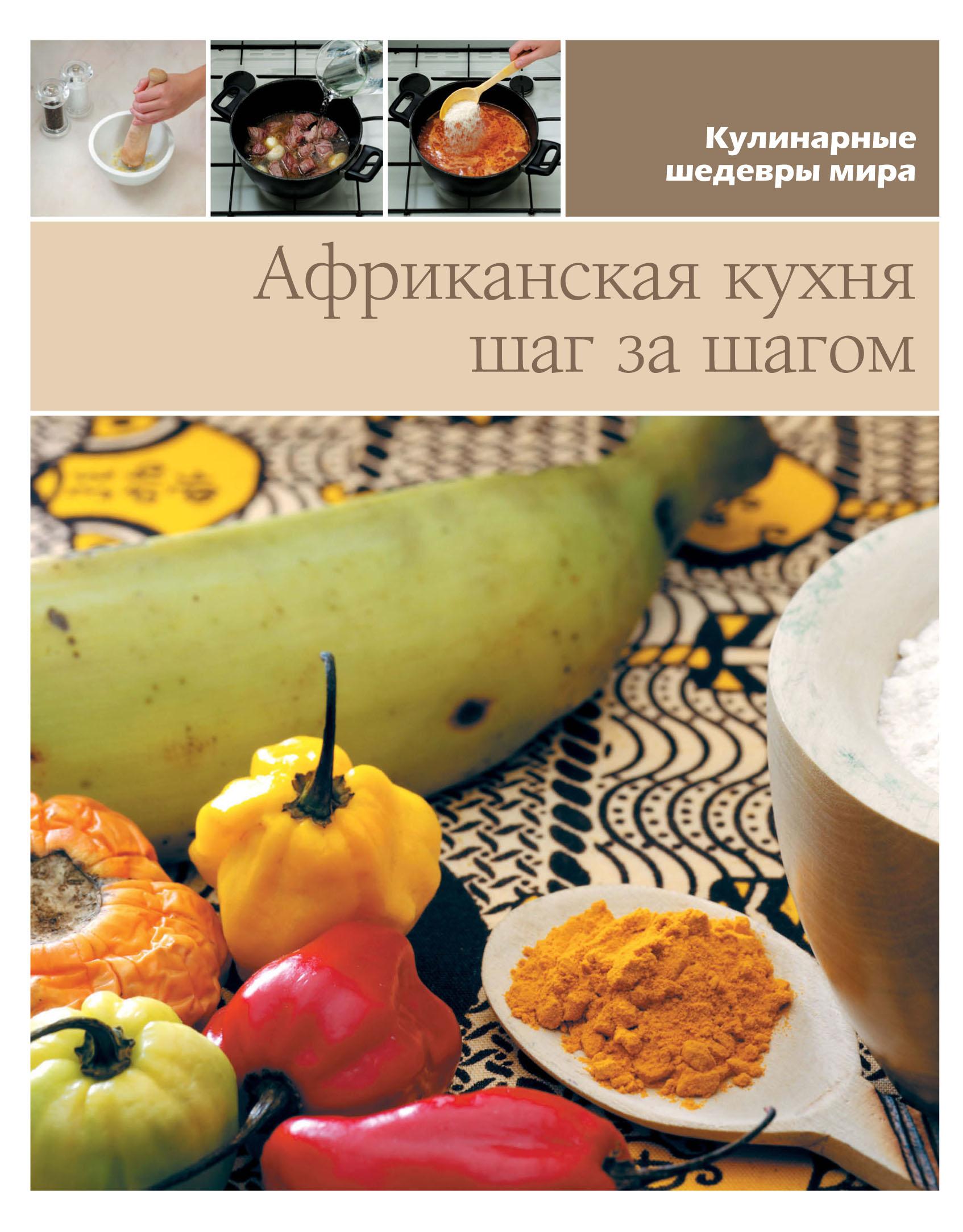 Африканская кухня шаг за шагом