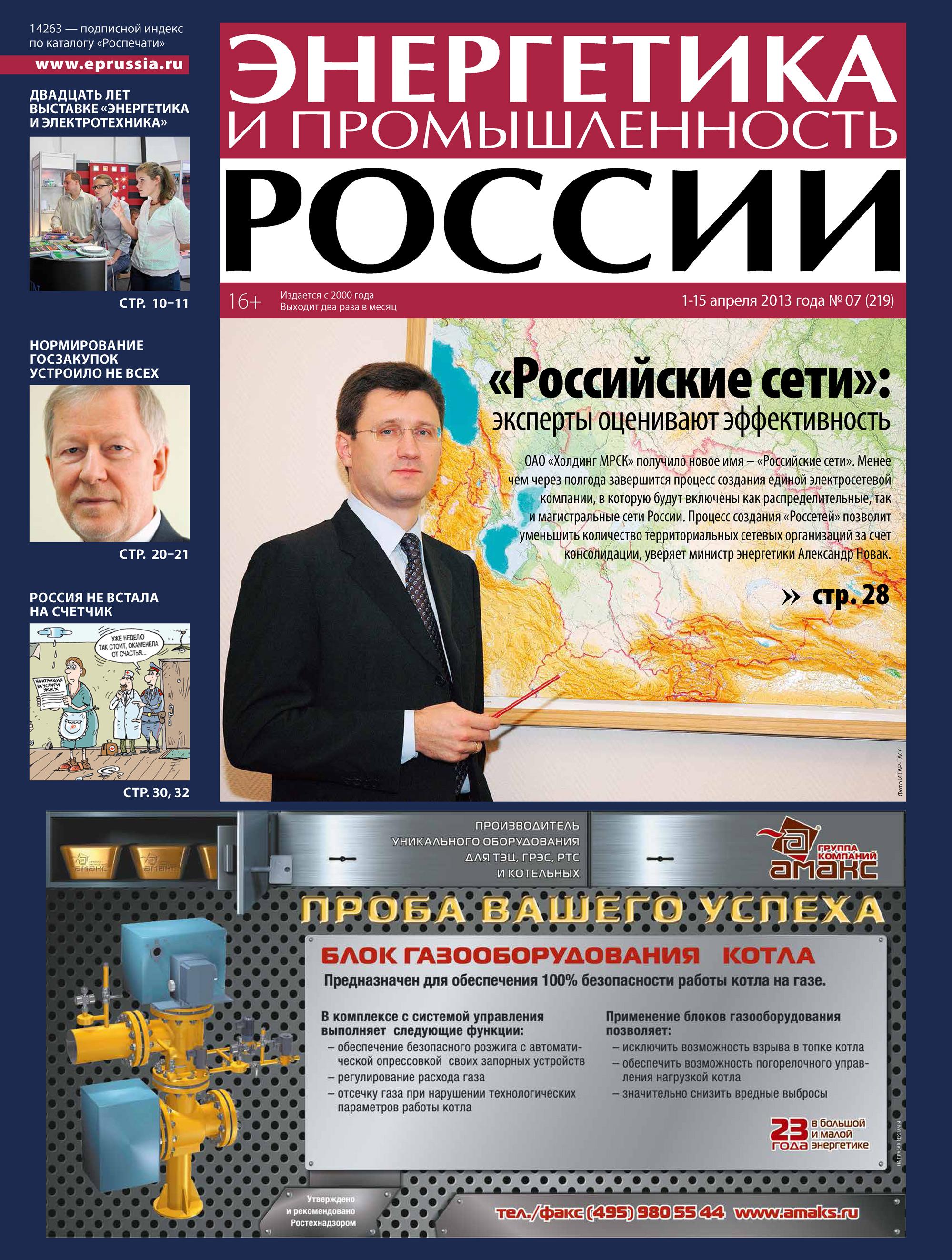 Энергетика и промышленность России №7 2013