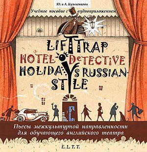 Пьесы. Lift Trap. Holidays Russian-Style. Hotel Detective / Пленники лифта. Отпуск по-русски. Детектив из отеля
