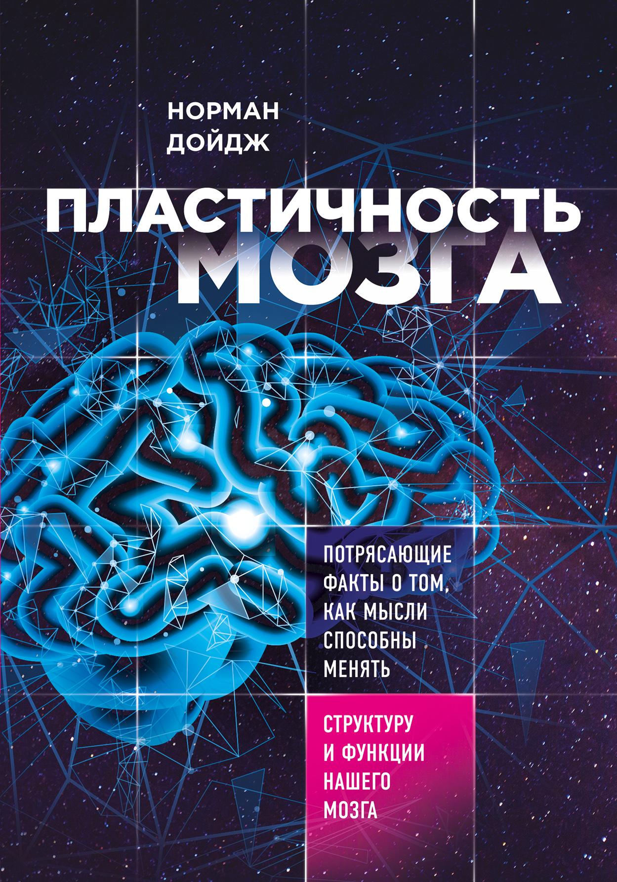 Норман Дойдж «Пластичность мозга. Потрясающие факты о том, как мысли способны менять структуру и функции нашего мозга»