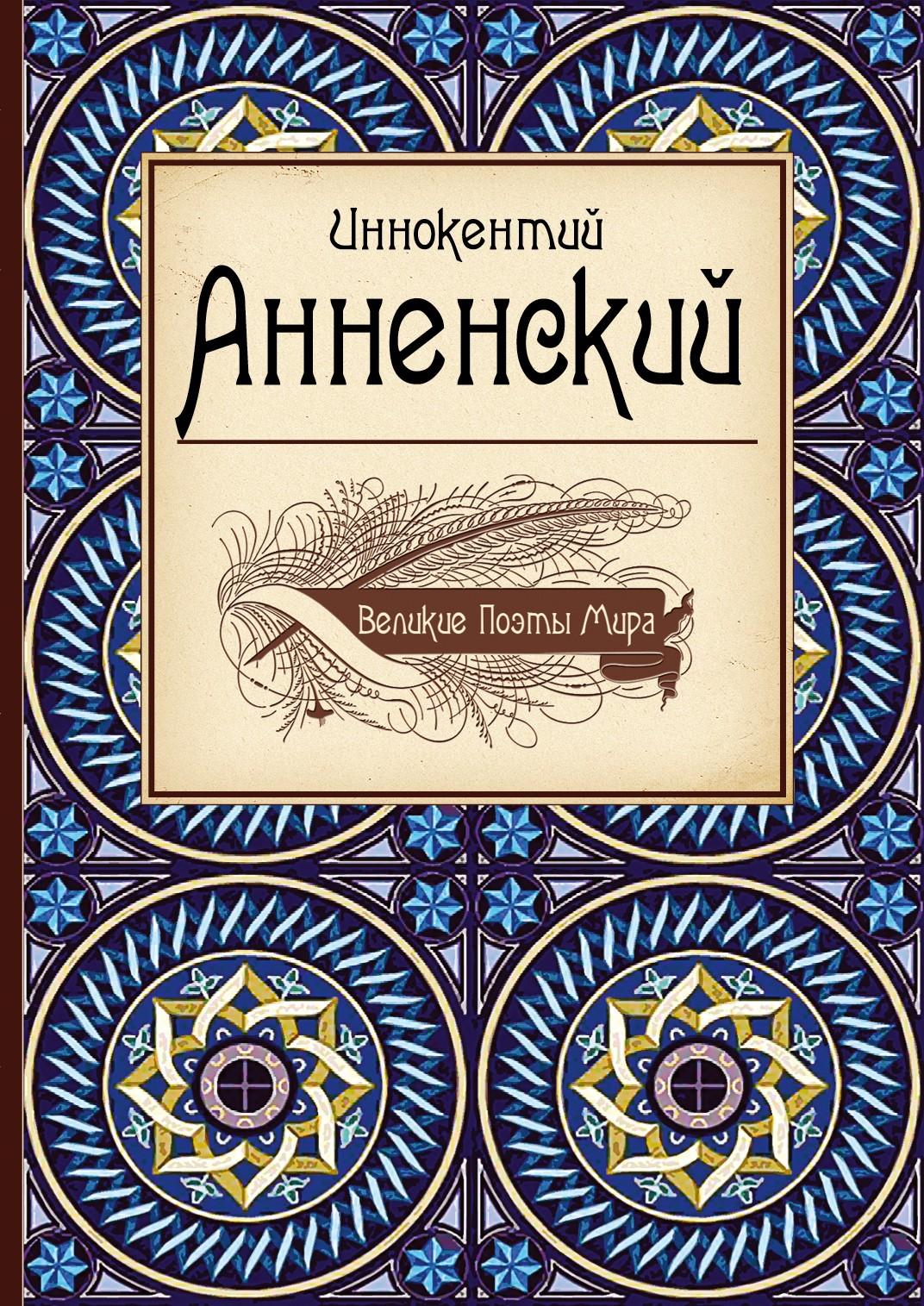 Иннокентий Анненский