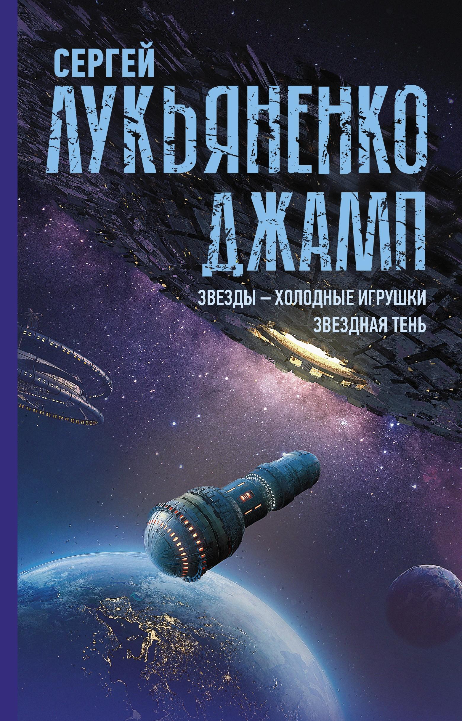 Сергей Лукьяненко «Джамп (сборник)»