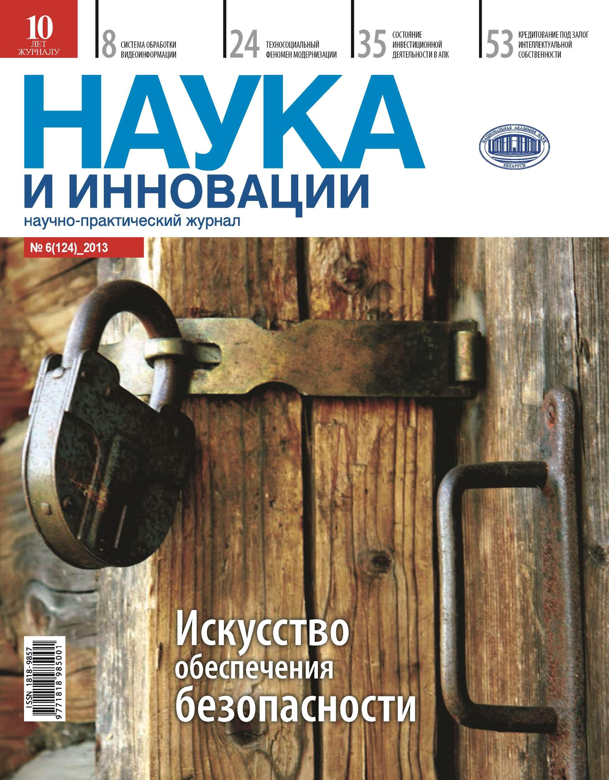 Наука и инновации №6 (124) 2013
