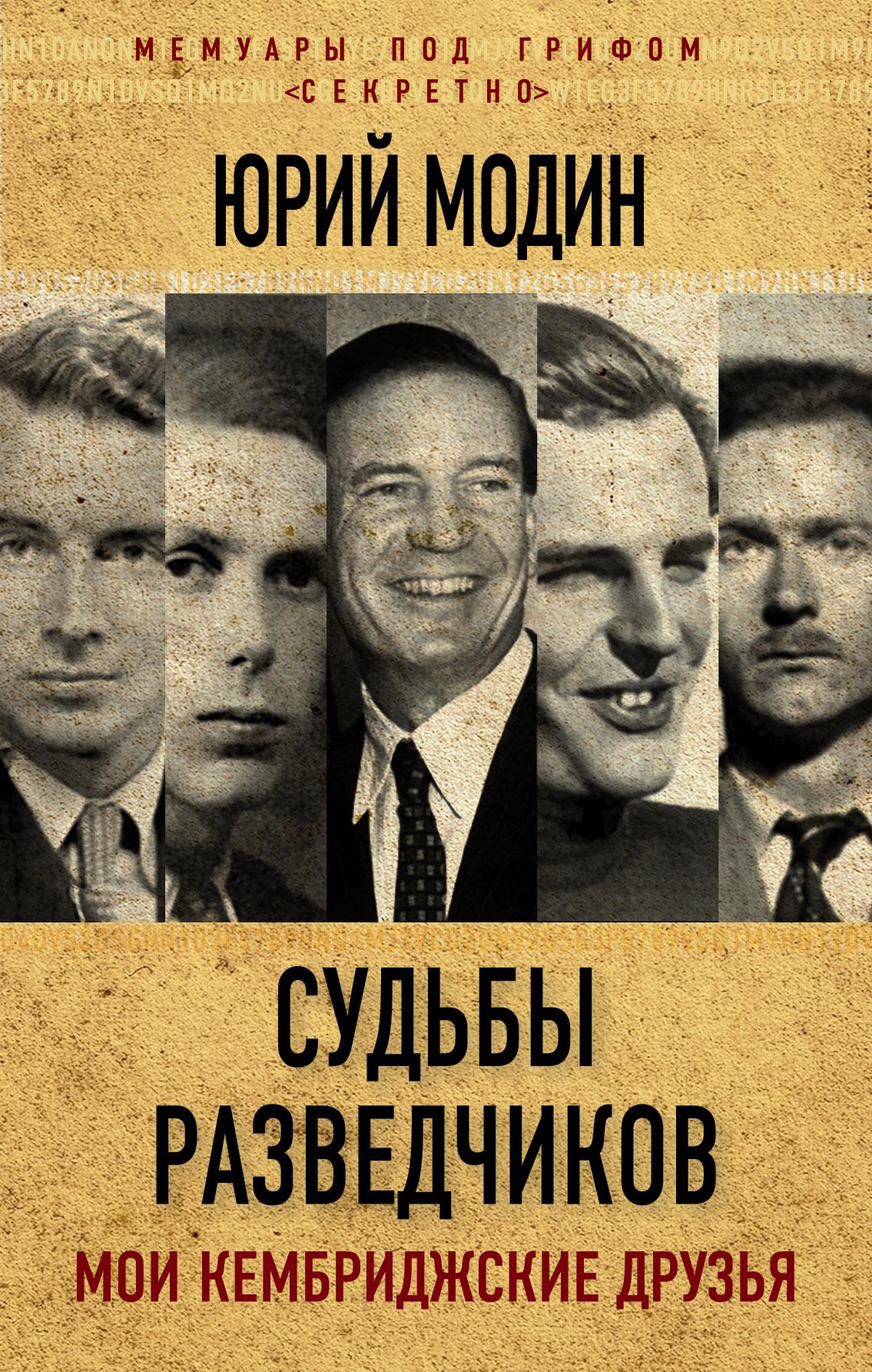 Юрий Модин «Судьбы разведчиков. Мои кембриджские друзья»