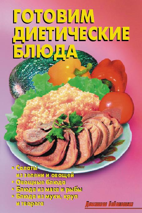 Р. Кожемякин, Л. Калугина «Готовим диетические блюда»