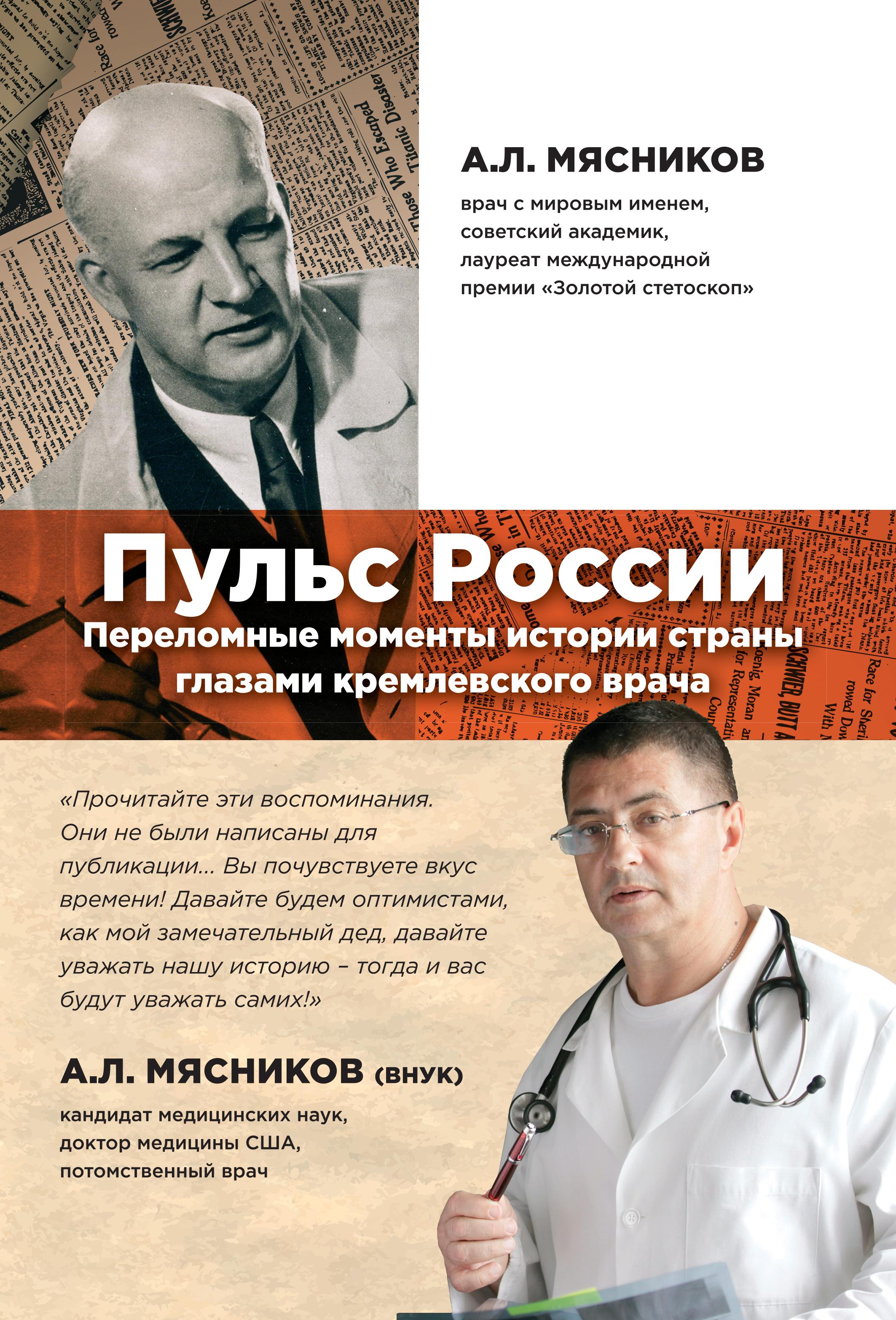 Александр Мясников «Пульс России: переломные моменты истории страны глазами кремлевского врача»