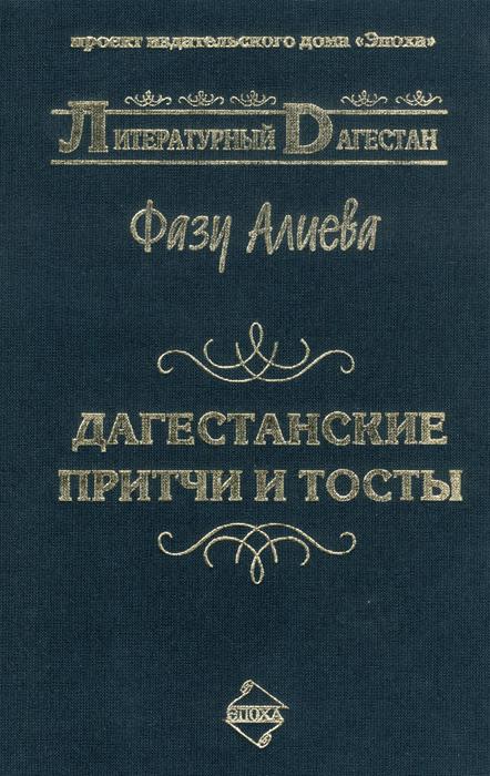 Дагестанские притчи и тосты