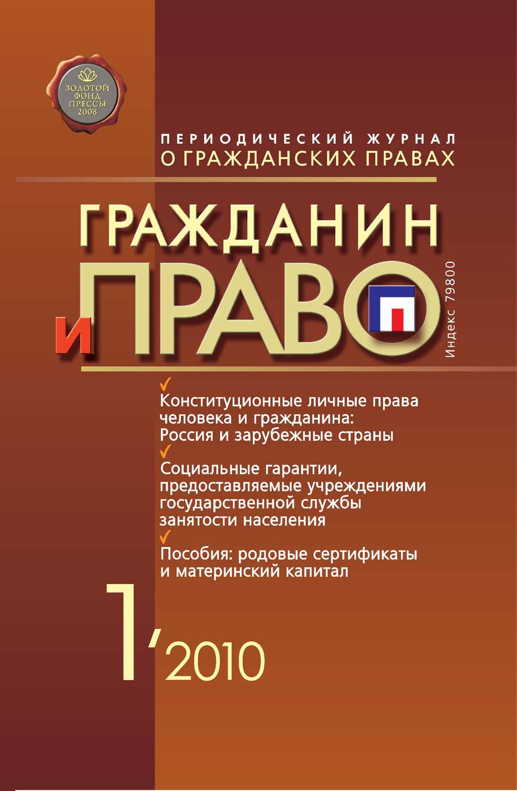 Гражданин и право №01/2010
