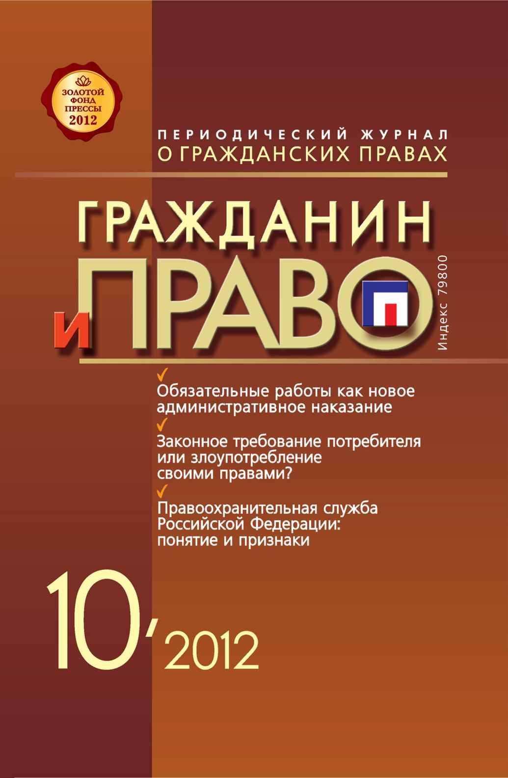 Гражданин и право №10/2012