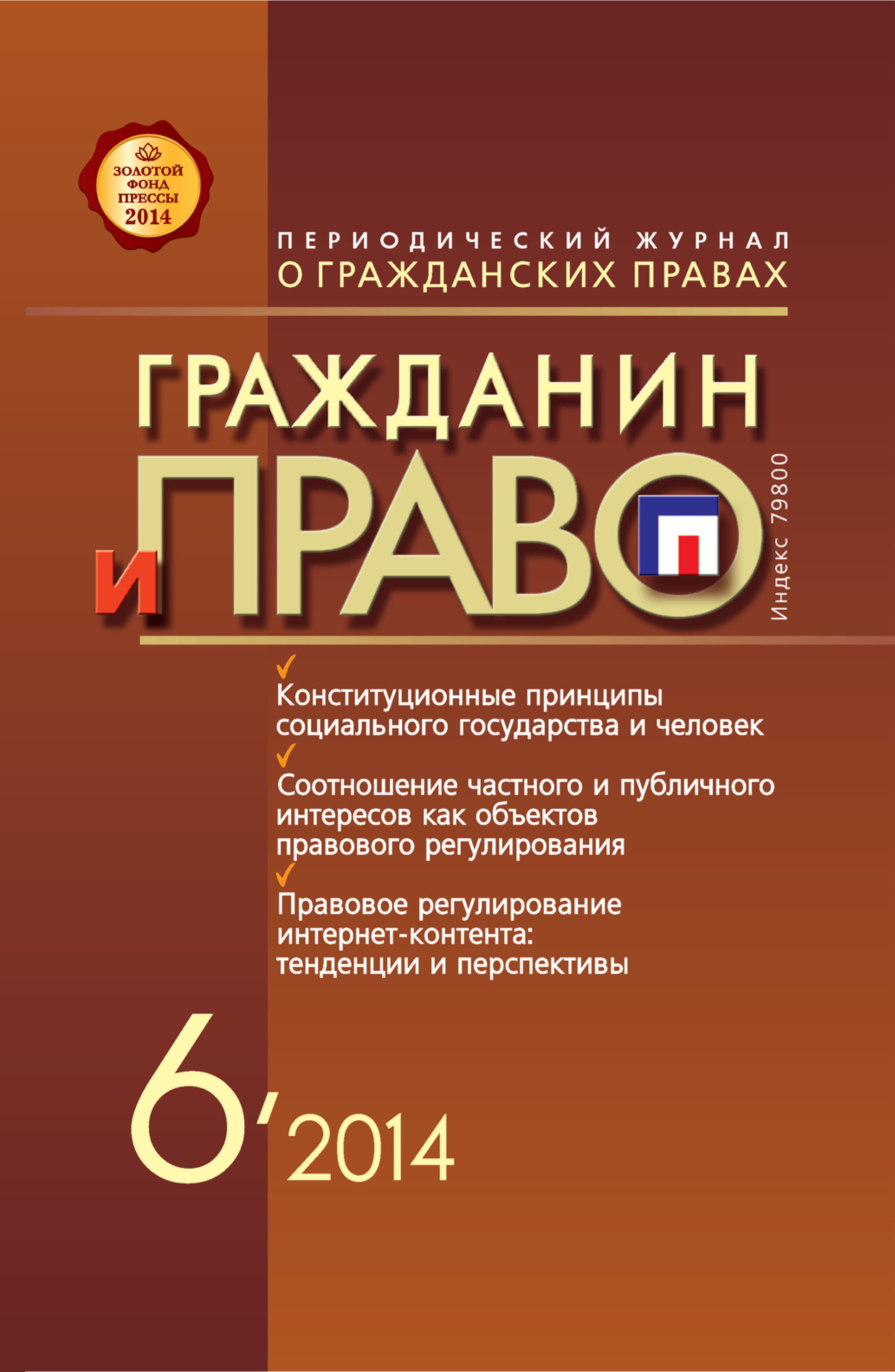 Гражданин и право №06/2014