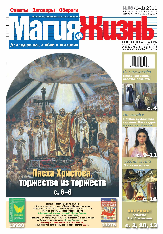 Магия и жизнь. Газета сибирской целительницы Натальи Степановой №08/2011