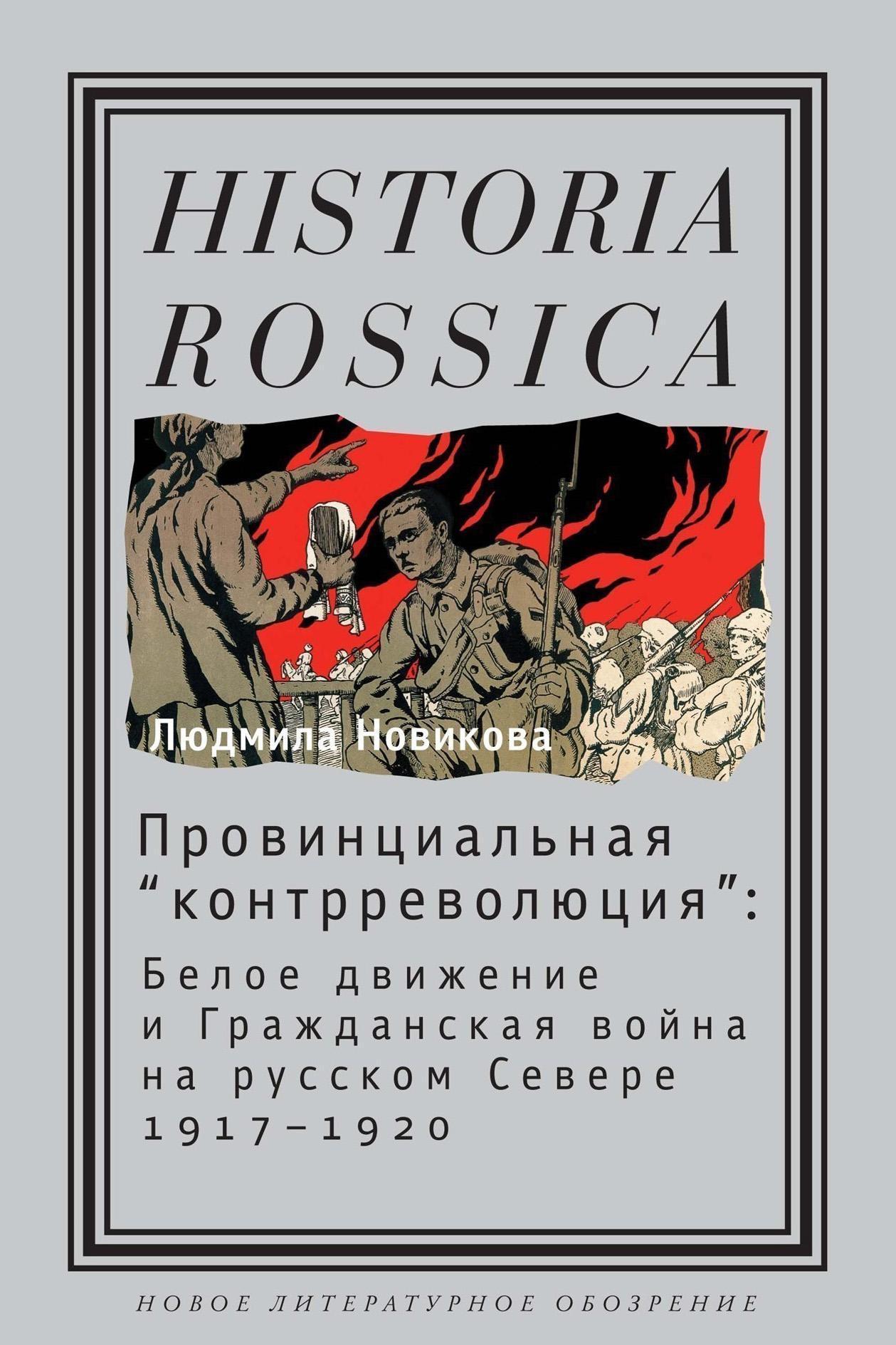 Провинциальная «контрреволюция». Белое движение и гражданская война на русском Севере